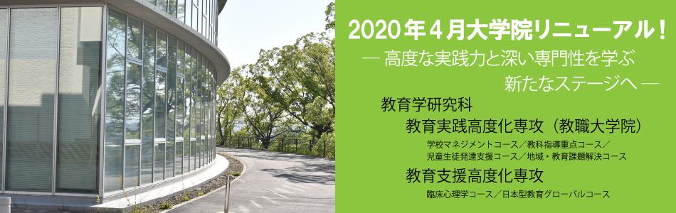 2020年4月大学院リニューアル!-高度な実践力と深い専門性を学ぶ新たなステージへ-