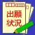 bn_shutsugan.jpg