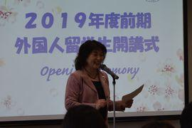 後藤ひとみ学長による開会あいさつ